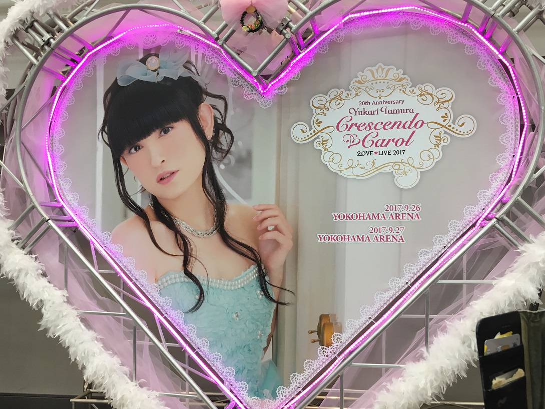 【感想】20th Anniversary 田村ゆかり LOVE♡LIVE 2017 *Crescendo♡Carol*【セトリ】