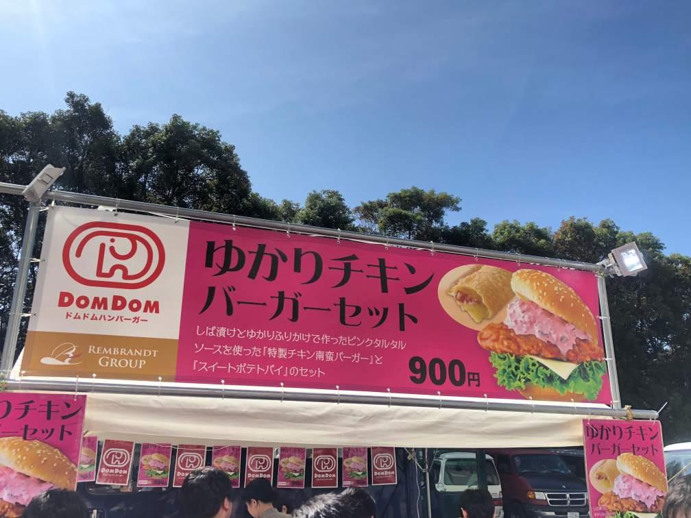ドムドムハンバーガーの『ゆかりチキンバーガーセット』
