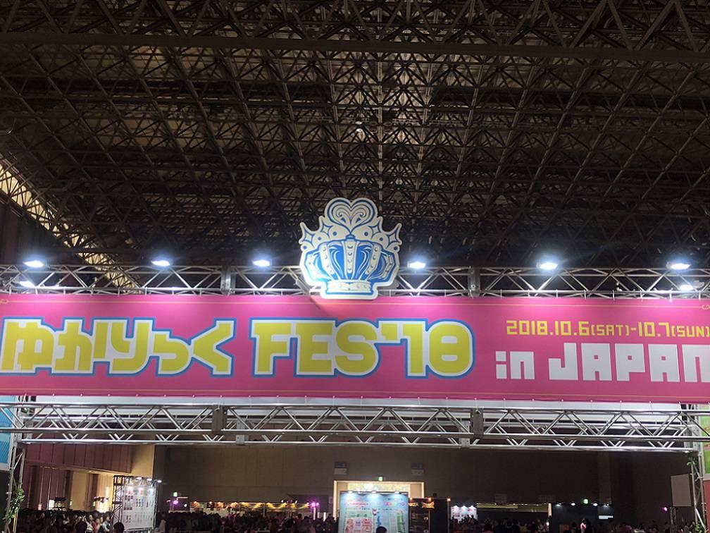 【セトリ】ゆかりっくフェスのセットリストや企画・イベント感想を紹介│ゆかりっくFes2018 in Japan【ゆかりんライブレポ】