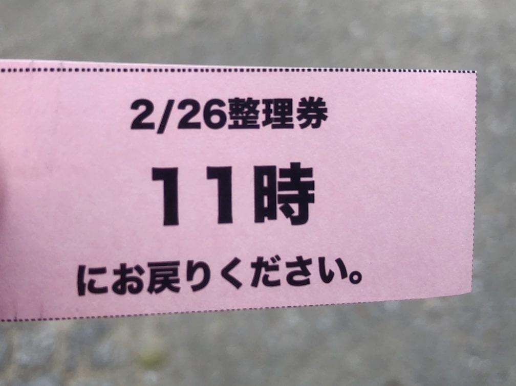 11時台の整理券