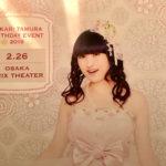 【ネタバレ】田村ゆかり バースデー♡イベント2019のゆかりんパネル