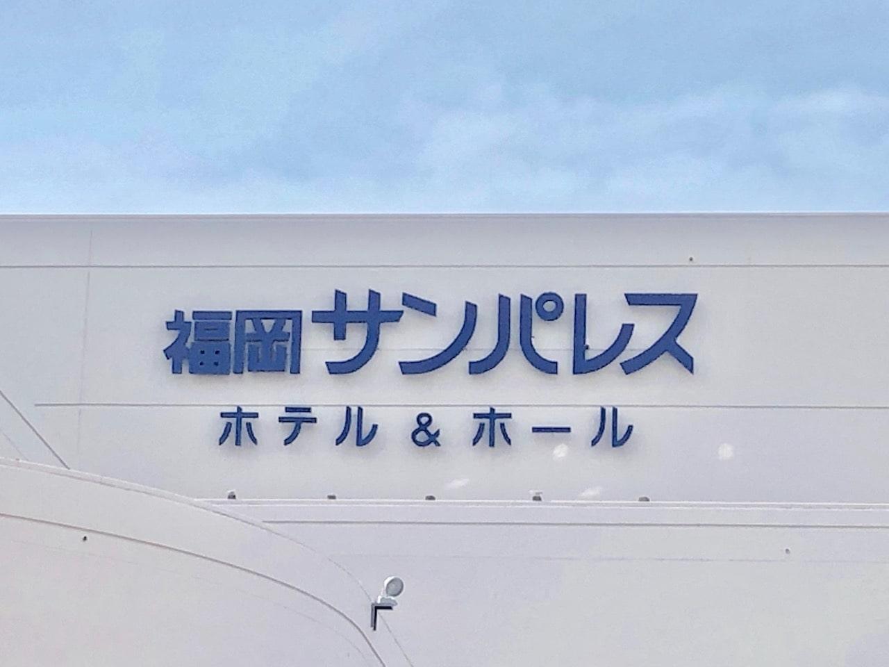 【ライブレポ】田村ゆかりT♡C 福岡公演の感想!100公演の感謝、特別感と日常感。
