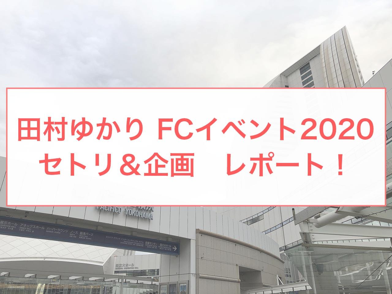 田村ゆかりFCイベント2020のサムネイル